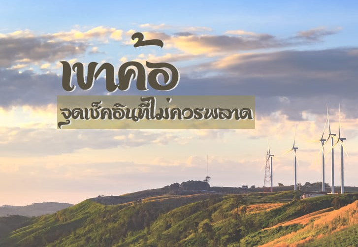Wind turbines Khao Kho 1 1 - เขาค้อจุดเช็คอินที่ไม่ควรพลาด
