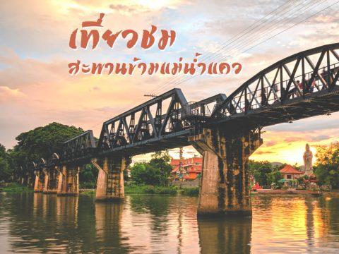 1 480x360 - เที่ยวชมสะพานข้ามแม่น้ำแคว