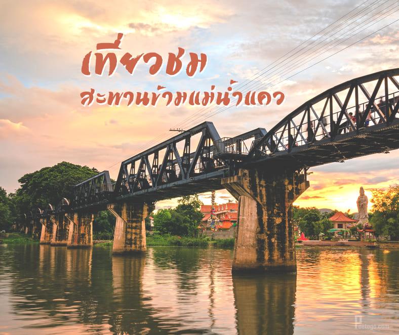 1 - เที่ยวชมสะพานข้ามแม่น้ำแคว