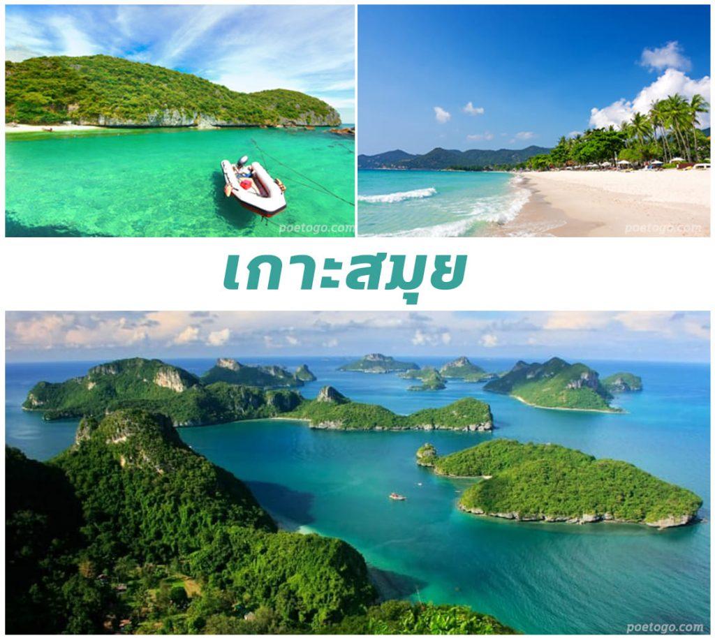 8 1024x914 - เกาะสมุย เกาะที่มีชื่อเสียงในสุราษฎร์ธานี