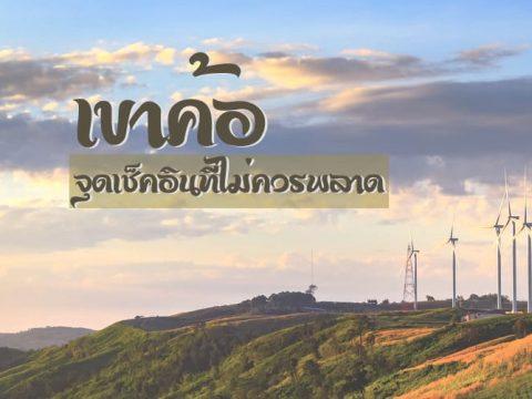 Wind turbines Khao Kho 1 1 480x360 - เขาค้อจุดเช็คอินที่ไม่ควรพลาด