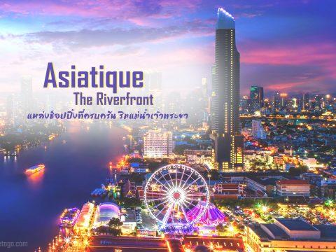 6 1 480x360 - Asiatique The Riverfront