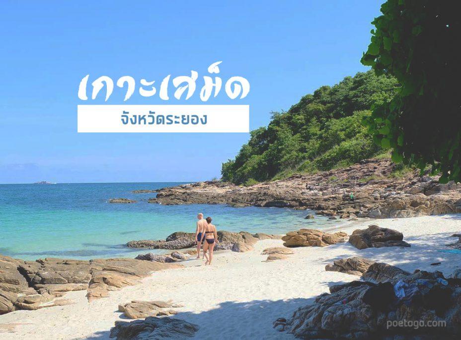 อ่าวนวล 928x683 - เกาะเสม็ด