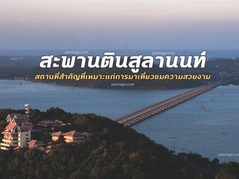 สะพานตินสูลานนท์