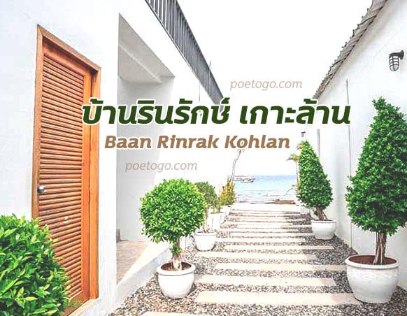 Baan Rinrak Kohlan