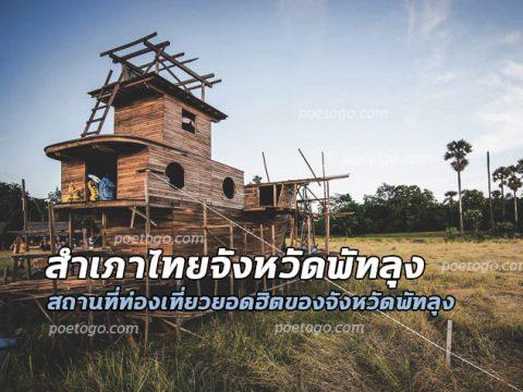 สำเภาไทยจังหวัดพัทลุง